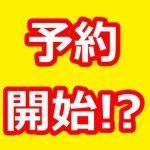 ミニスーファミ紹介動画キターーーーーー【公式】