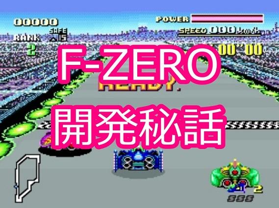 【SFC】F-ZERO開発秘話がメチャクチャ面白い件