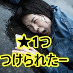 【Amazonレビュー★1つ】商売の難しさを知った日