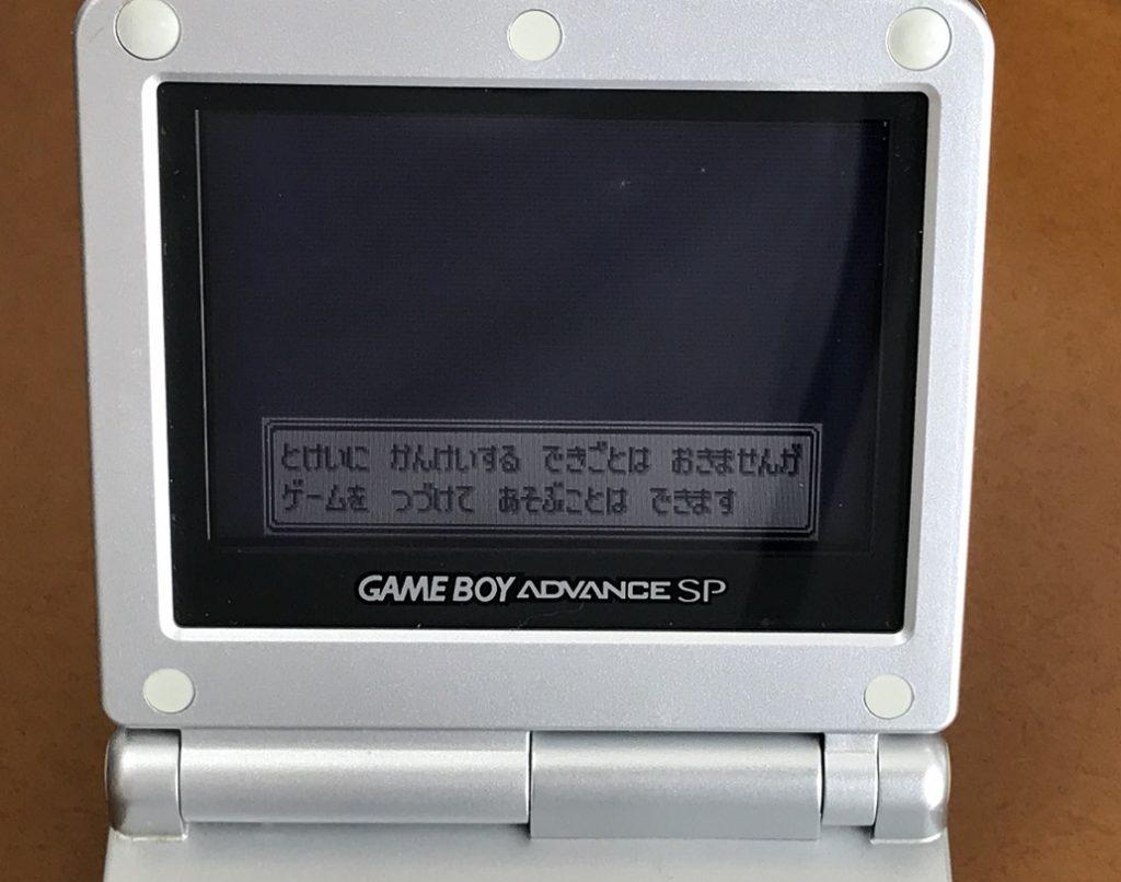 【電池交換】ポケモン エメラルド サファイア ルビー時計機能復活の巻