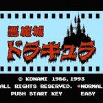 コナミを代表する名作ホラーACT第一弾!!【悪魔城ドラキュラ】