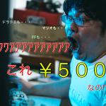 カワノさんはアホなんですか?って顔されましたが¥500でゲーム販売します