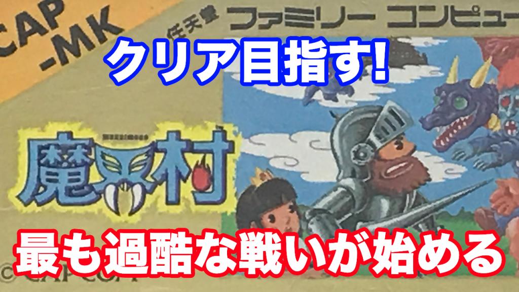 【ファミコン魔界村・1面-完全攻略解説!】おっさんがクリアするまでの軌跡