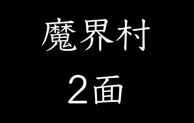 【ファミコン魔界村・2面-完全攻略解説!】おっさんがクリアするまでの軌跡