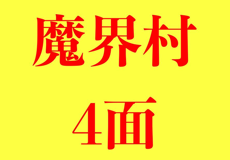 【ファミコン魔界村・4面-完全攻略解説!】おっさんがクリアするまでの軌跡