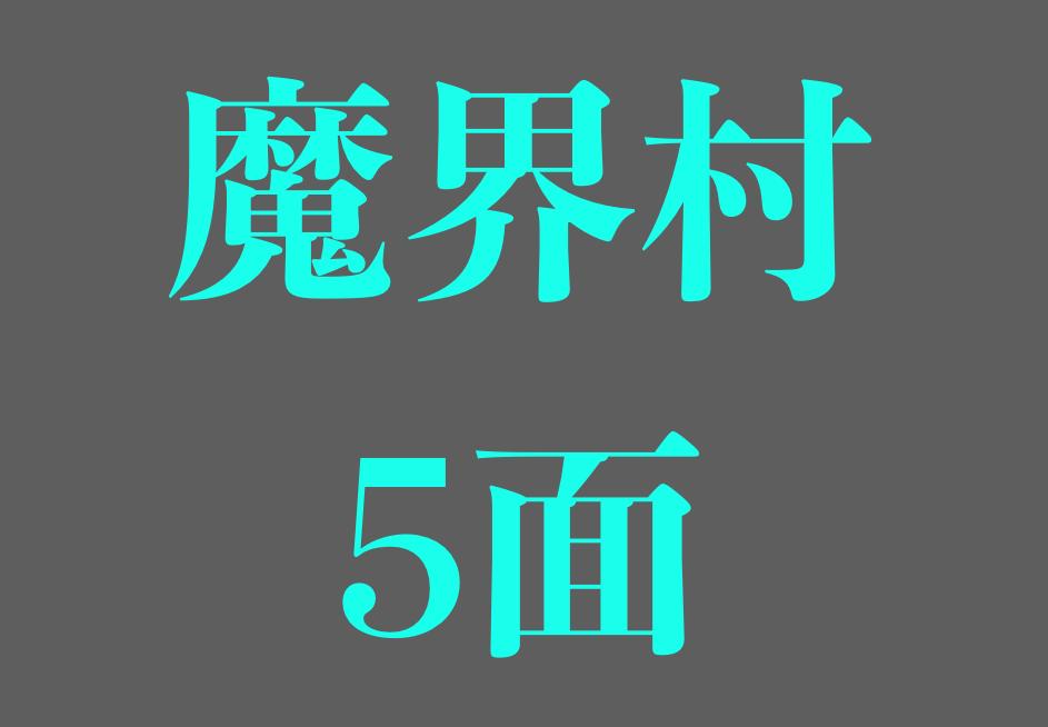 【ファミコン魔界村・5面-完全攻略解説!】おっさんがクリアするまでの軌跡
