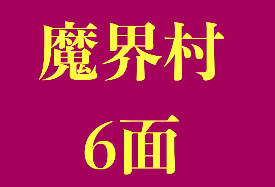 【ファミコン魔界村・6面-完全攻略解説!】おっさんがクリアするまでの軌跡