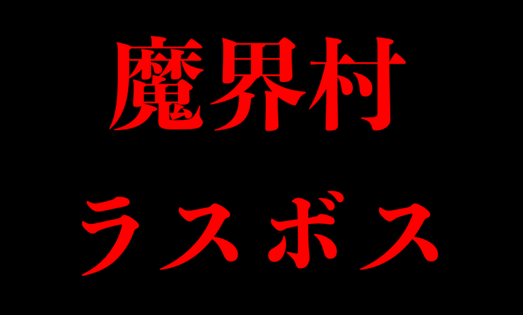 【ファミコン魔界村・最終面-完全攻略解説!】おっさんがクリアするまでの軌跡