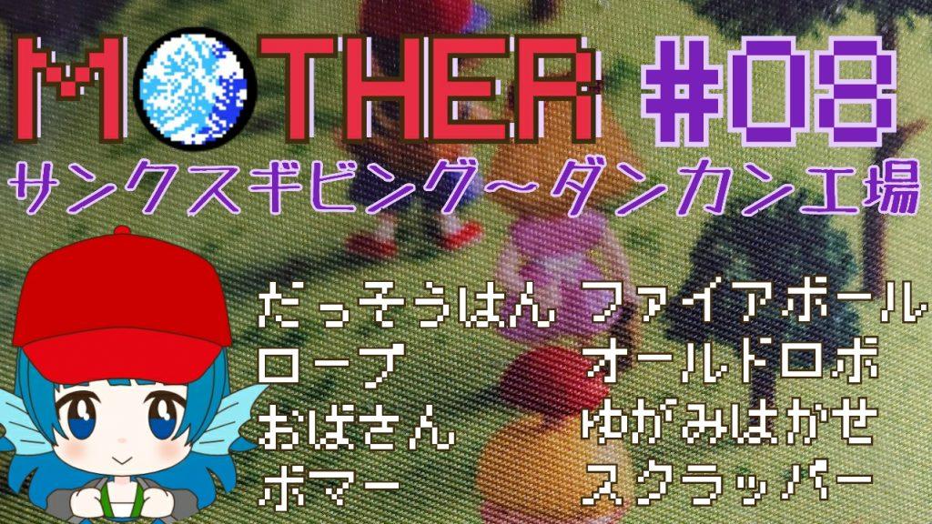 レトロゲームマニアTシャツ!(マザー#08)