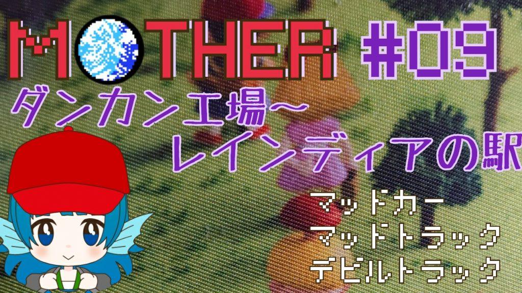 花粉の中ボスが君臨(マザー#09)