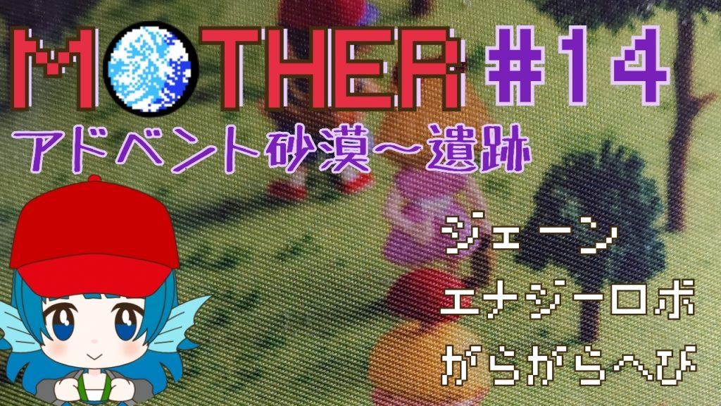 ぽよ~ん(マザー#14)