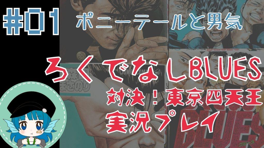 今日から私は!(ろくでなしBLUES 対決!東京四天王#01)