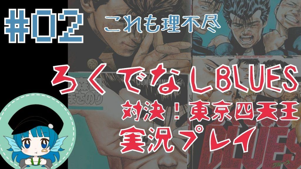 とうもろこし…(ろくでなしBLUES 対決!東京四天王#02)
