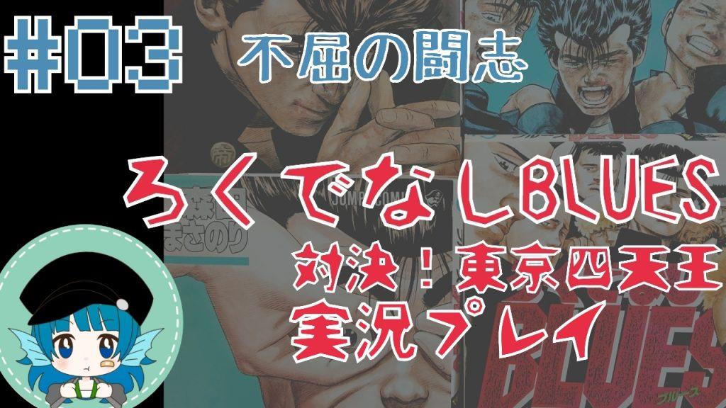 なまはいしんのこととか(ろくでなしBLUES 対決!東京四天王#03)