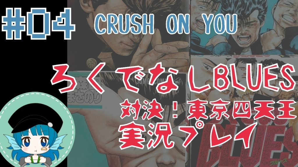 肉食系女子!(ろくでなしBLUES 対決!東京四天王#04)