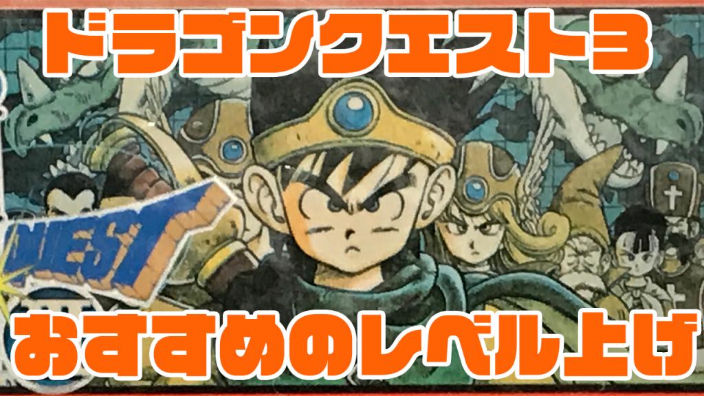 ファミコン版【ドラゴンクエスト3】レベル上げおすすめ情報