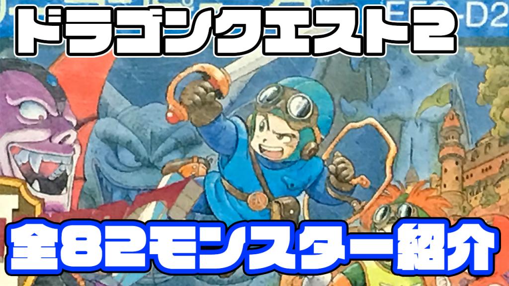 ファミコン版【ドラゴンクエスト2】モンスター図鑑と落とすアイテム