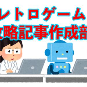 レトロゲーム攻略記事作成部