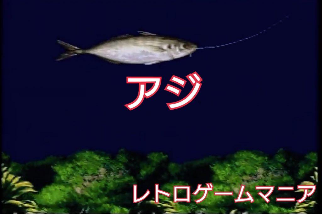 【SFC海のぬし釣り・攻略】あ行の魚/釣り方&データ(28種)