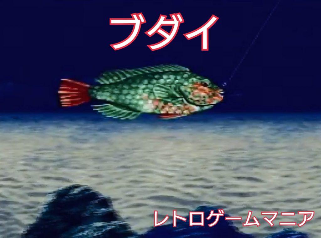 【SFC海のぬし釣り・攻略】は行の魚/釣り方&データ(15種)
