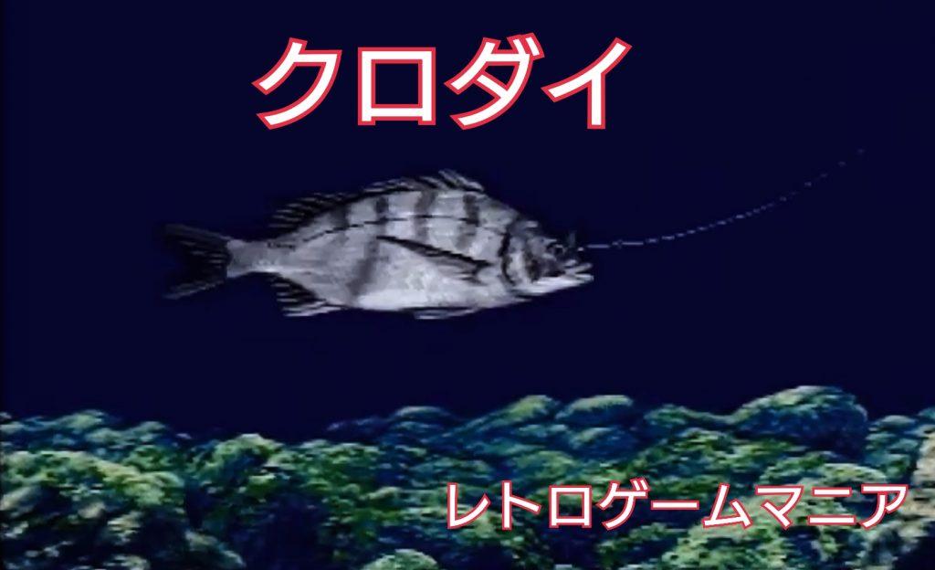 【SFC海のぬし釣り・攻略】か行の魚/釣り方&データ(24種)
