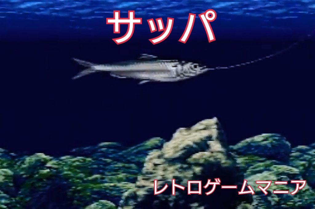 【SFC海のぬし釣り・攻略】さ行の魚/釣り方&データ(14種)