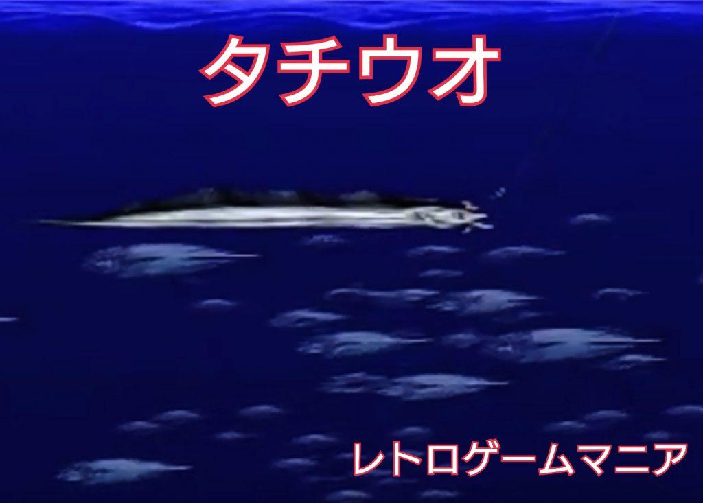 【SFC海のぬし釣り・攻略】た行の魚/釣り方&データ(5種)