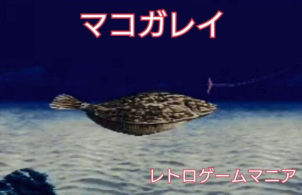 【SFC海のぬし釣り・攻略】ま行の魚/釣り方&データ(17種)